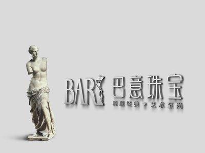 巴意珠宝(BARI)