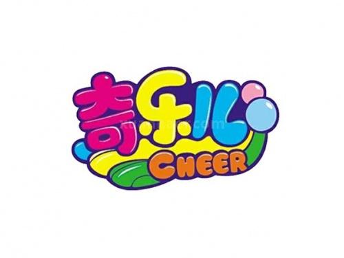奇乐儿(cheer)