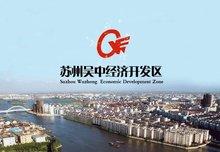 苏州吴中经济技术开发区